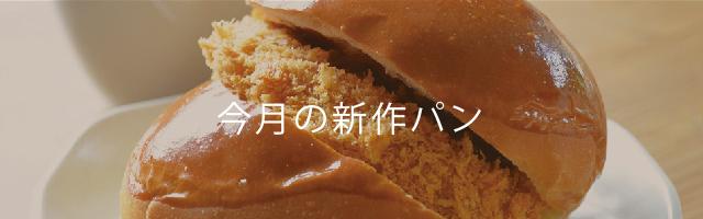 今月の新作パン