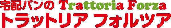 トラットリアフォルツア