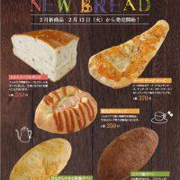 本日から新作パン販売開始です☺️