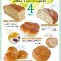 4月16日から新商品販売開始です😍