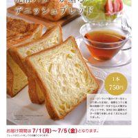 7月のこだわり食パン紹介✨